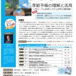 筑波大学エクステンションプログラム「季節予報の理解と活用」開講のお知らせ