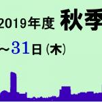 2019年度秋季大会の大会概要・プログラム等を公開しました。