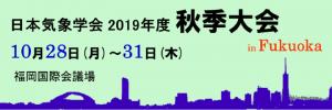 日本気象学会 2019 年度秋季大会 @ 福岡国際会議場
