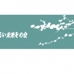 2019年度「第40回猿橋賞」受賞候補者の推薦について