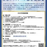 「日本アイソトープ協会奨励賞」候補者募集