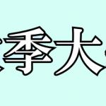 2020年度秋季大会松野賞の受賞者決まる