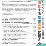 第8回防災学術連携シンポジウムの開催のお知らせ