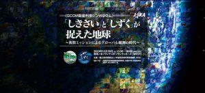 GCOM衛星利用シンポジウム『「しきさい」と「しずく」が捉えた地球~複数ミッションによるグローバル観測の時代~』のご案内 @ 御茶ノ水ソラシティ2F ソラシティホール【WEST】