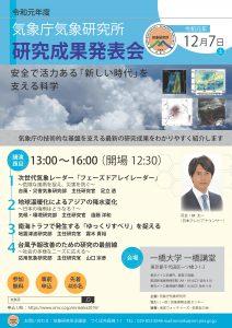 R1気象研究所研究発表会