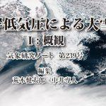 気象研究ノート第239・240・241号発刊のお知らせ