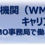 「世界気象機関(WMO)キャリアセミナー」のお知らせ