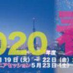 2020年度春季大会の大会概要・プログラム等を公開しました。