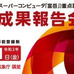 ポスト「京」(スーパーコンピュータ「富岳」)重点課題4 成果報告会