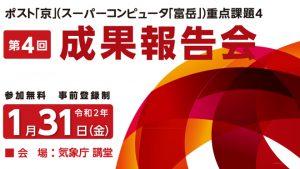 ポスト「京」(スーパーコンピュータ「富岳」)重点課題4 成果報告会 @ 気象庁 講堂