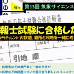第13回気象サイエンスカフェ in 関西