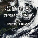 気象研究ノート第242号発刊のお知らせ