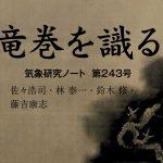気象研究ノート第243号発刊のお知らせ