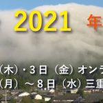 2021年度秋季大会(ハイブリッド開催)の参加・講演申込を開始しました。